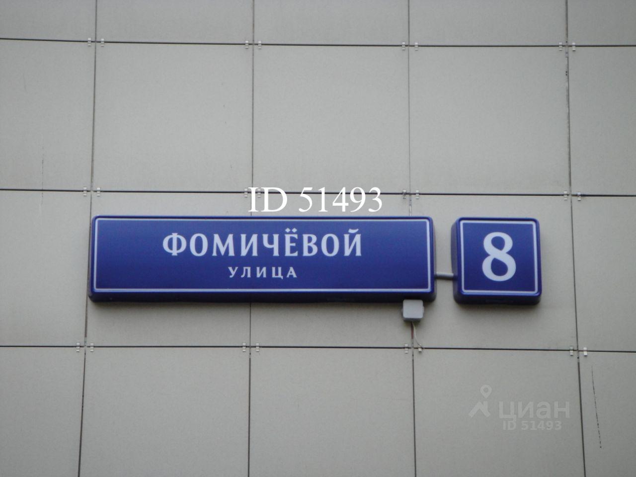 сниму однокомнатную квартиру город Москва, метро Планерная, улица Фомичевой, д. 8