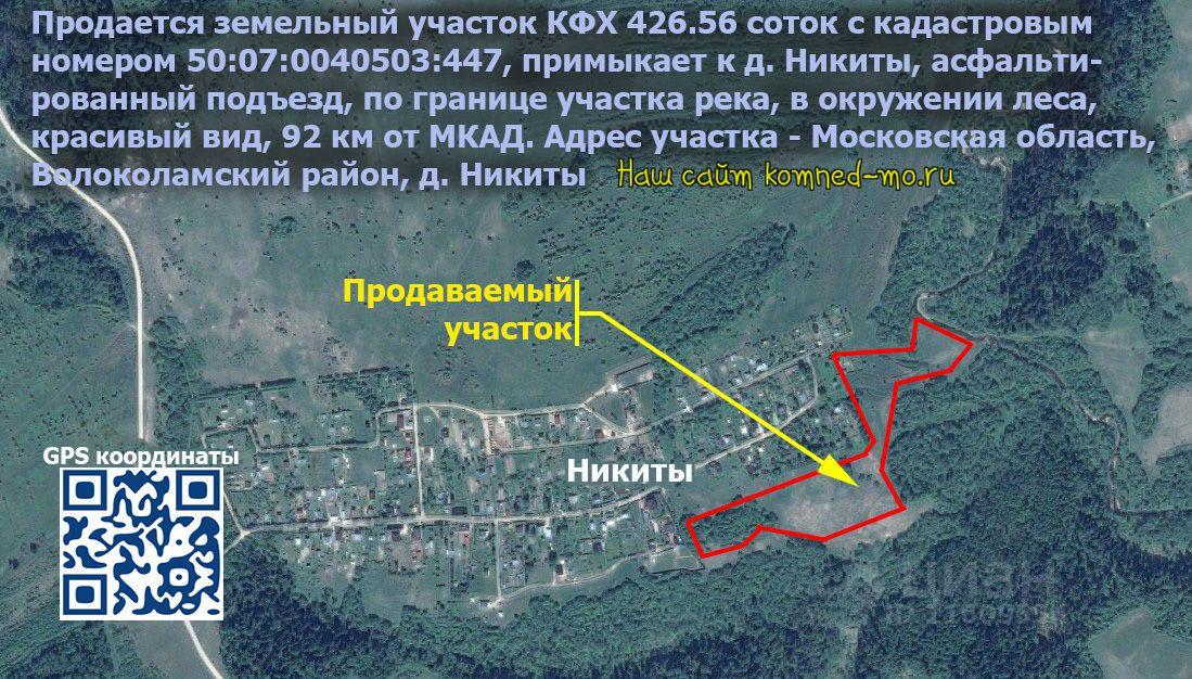 куплю участок Волоколамский район, деревня Никиты