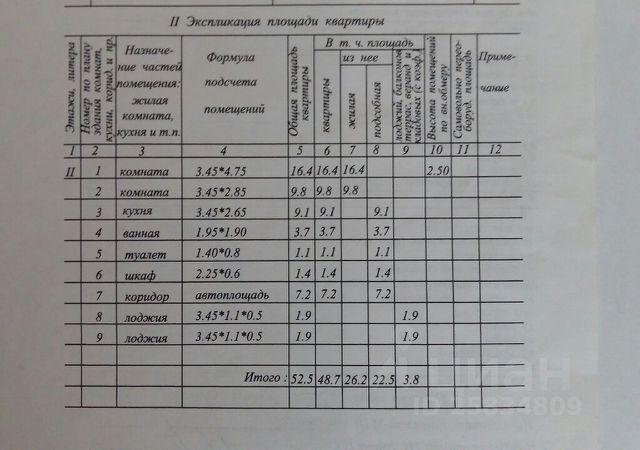 Продается двухкомнатная квартира за 3 500 000 рублей. г Салехард, ул Имени Василия Подшибякина, д 30.
