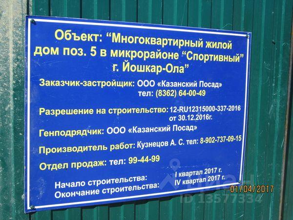 Продается двухкомнатная квартира за 2 469 480 рублей. Россия, Республика Марий Эл, Йошкар-Ола, улица Воинов-Интернационалистов, 34А.