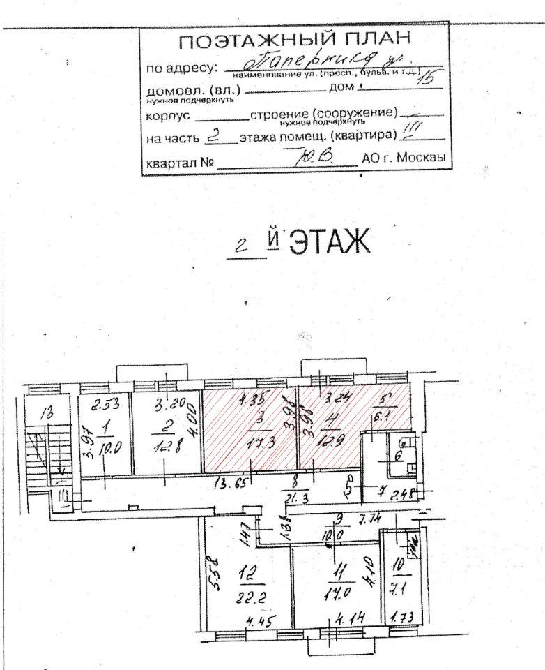 продажа офиса город Москва, метро Рязанский проспект, улица Паперника, д. 15