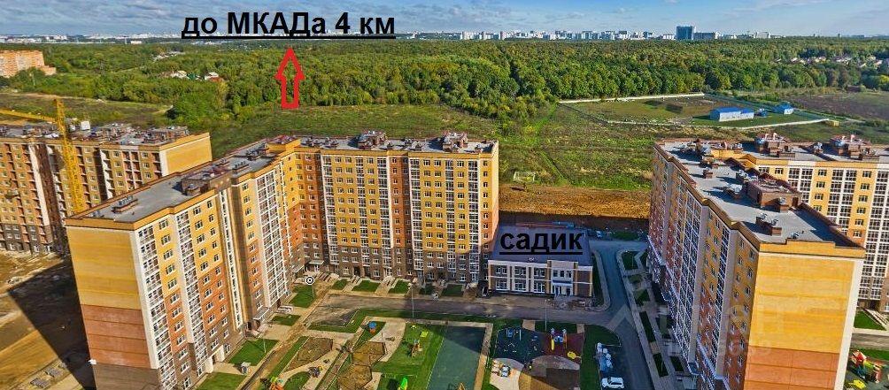 продается трехкомнатная квартира поселок Коммунарка, метро Теплый Стан