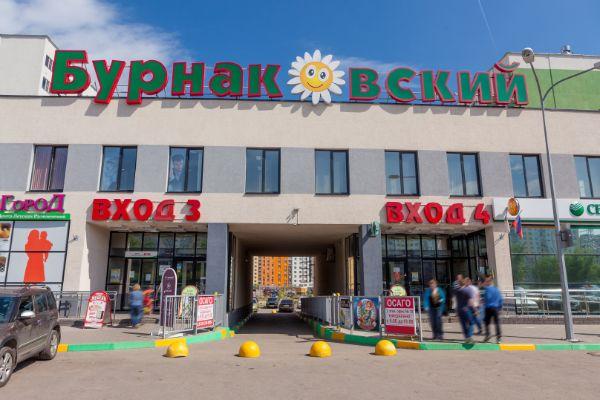 Многофункциональный комплекс Бурнаковский