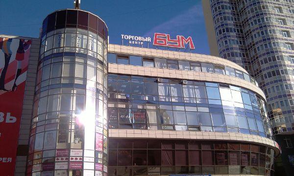 Торговый центр БУМ