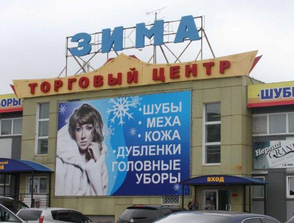 Специализированный торговый центр Зима