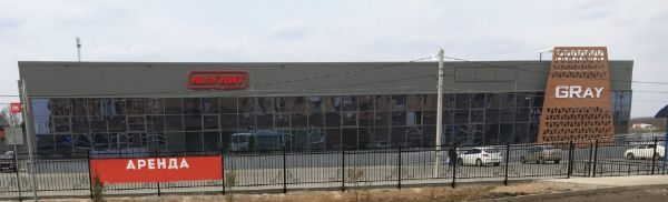 Торговый центр Gray (Грей)
