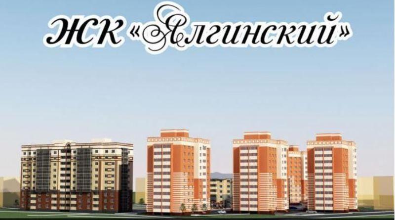 жилой комплекс Ялгинский
