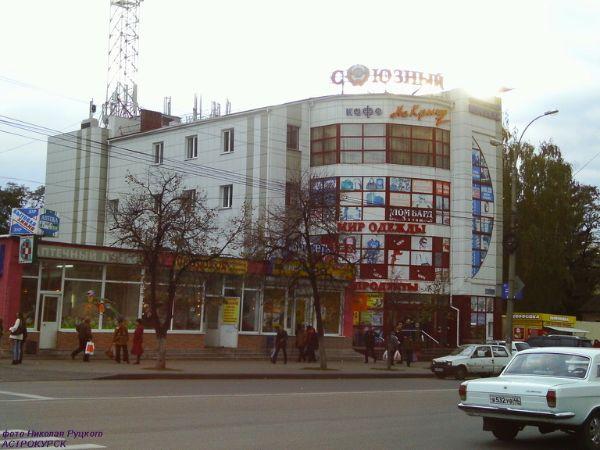Торговый центр Союзный