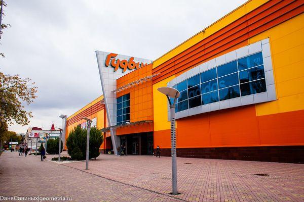 Торгово-развлекательный центр Гудвин
