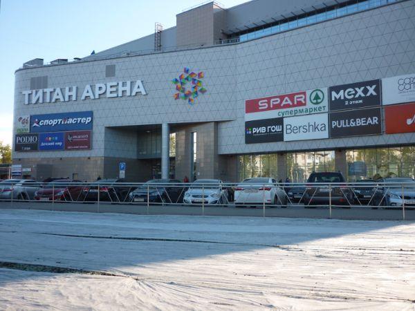 Торгово-развлекательный центр Титан Арена