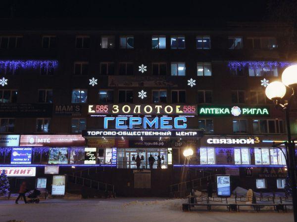 Торгово-офисный комплекс Гермес