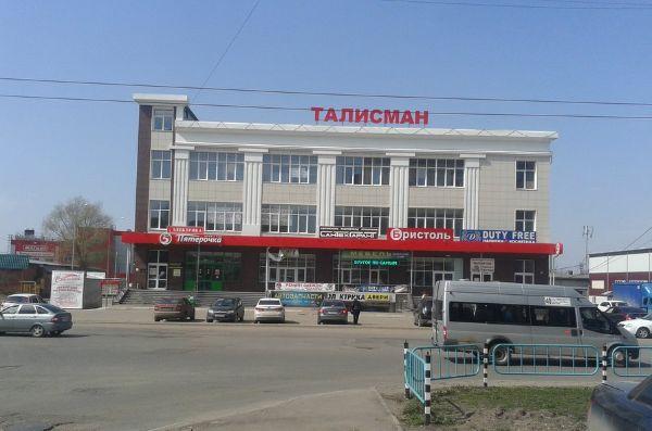Торговый центр Талисман