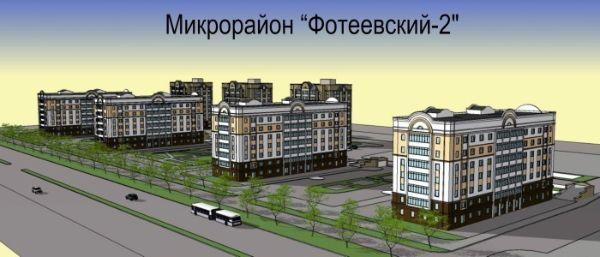 2-я Фотография ЖК «Фотеевский-2»