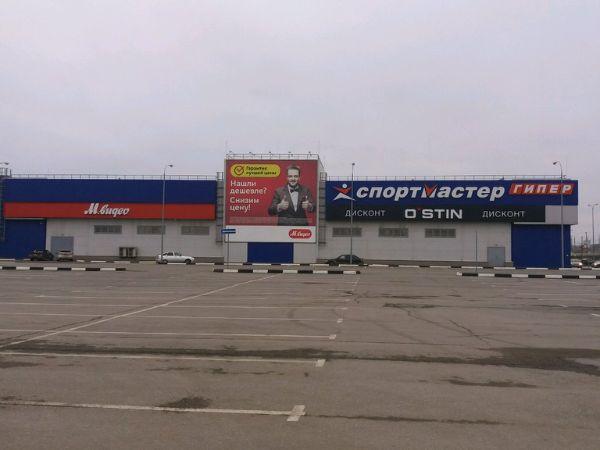 Специализированный торговый центр на Университетском проспекте, 105А