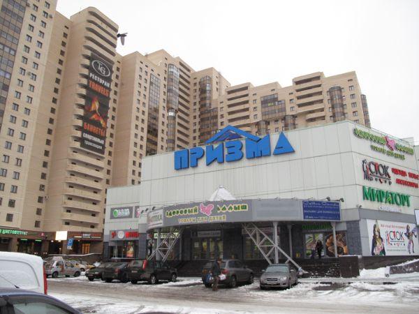 Торговый центр Призма