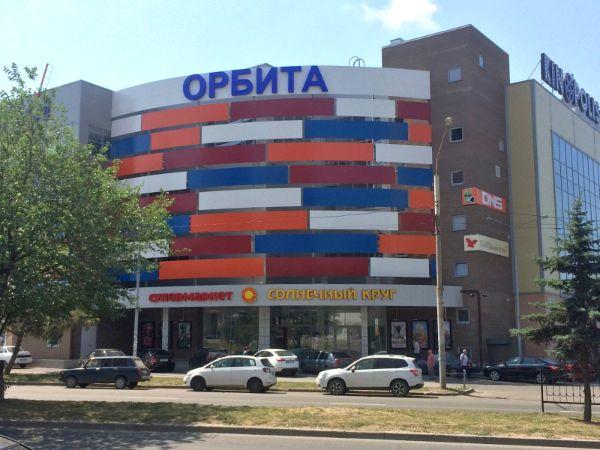 Торгово-развлекательный центр Орбита