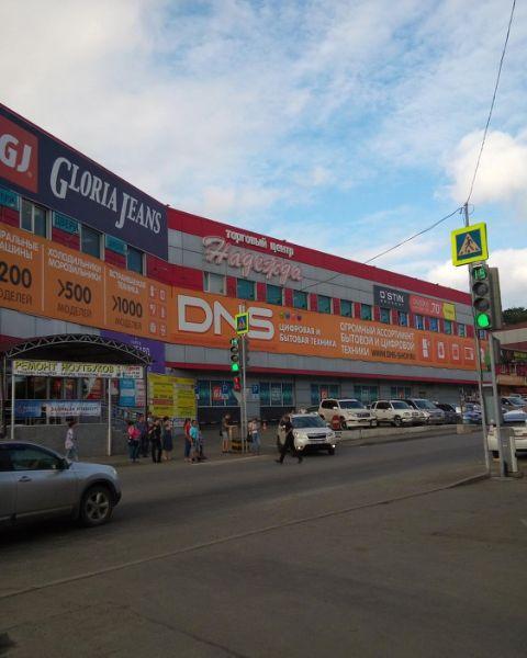Торговый центр Надежда