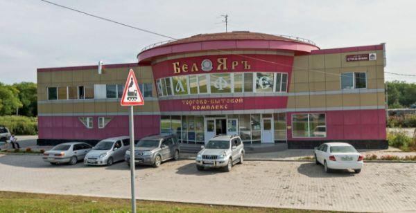 Торговый центр Белояръ