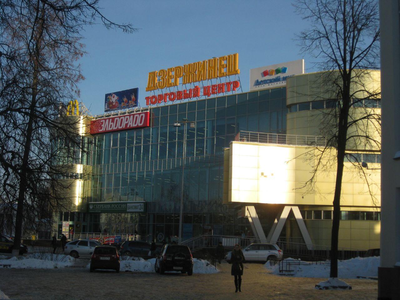 51dbc767d180 Про торговый центр. Торговый Центр Дзержинец находится по адресу  Нижегородская область, Дзержинск ...