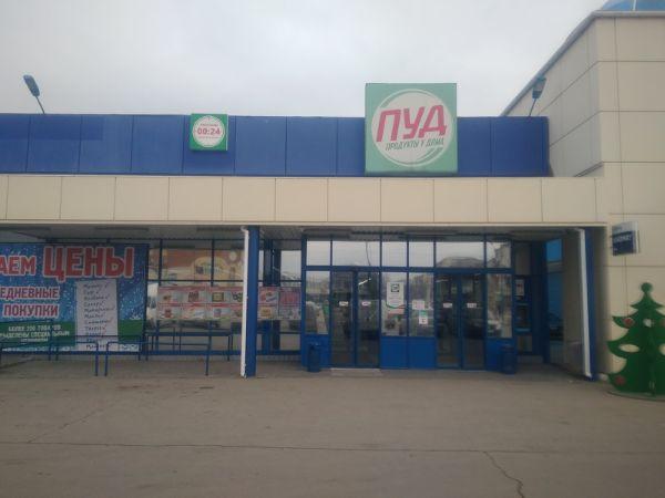 Торговый центр на ул. Интернациональная, 124Б