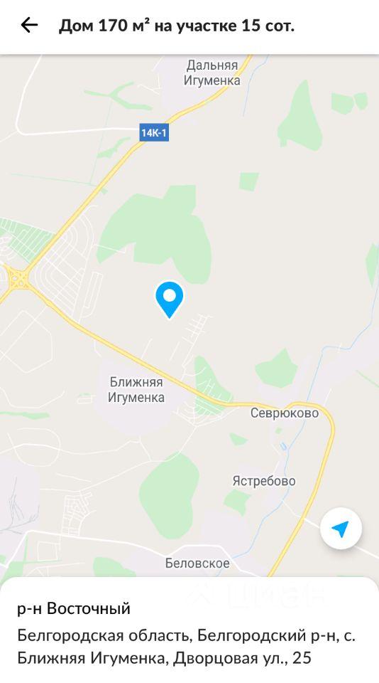 Дом на продажу по адресу Россия, Белгородская область, Белгородский р-н, Ближняя Игуменка село, ул. Дворцовая, 25