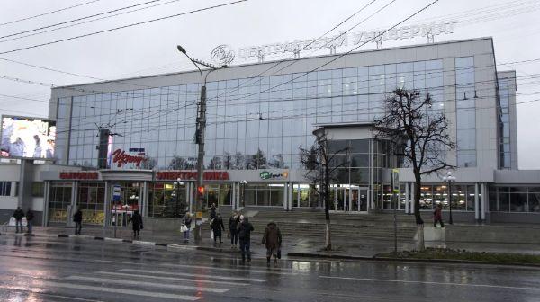 Торговый центр Центральный