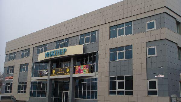 Специализированный торговый центр Инженер