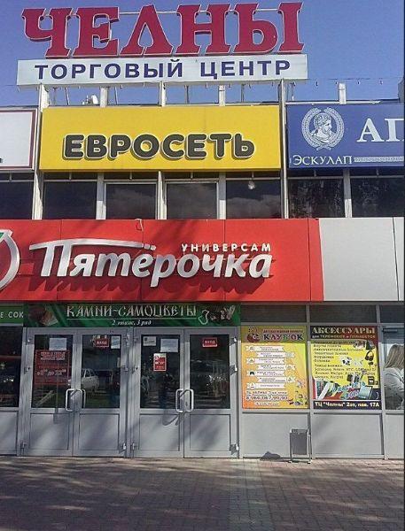 Торговый центр Челны
