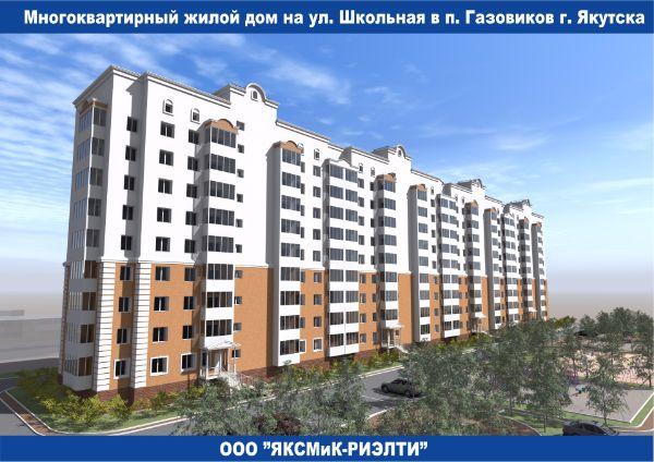 1-я Фотография ЖК «по ул.Школьная в п.Газовиков»