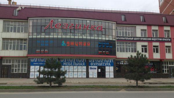 Торговый центр Лезгинка