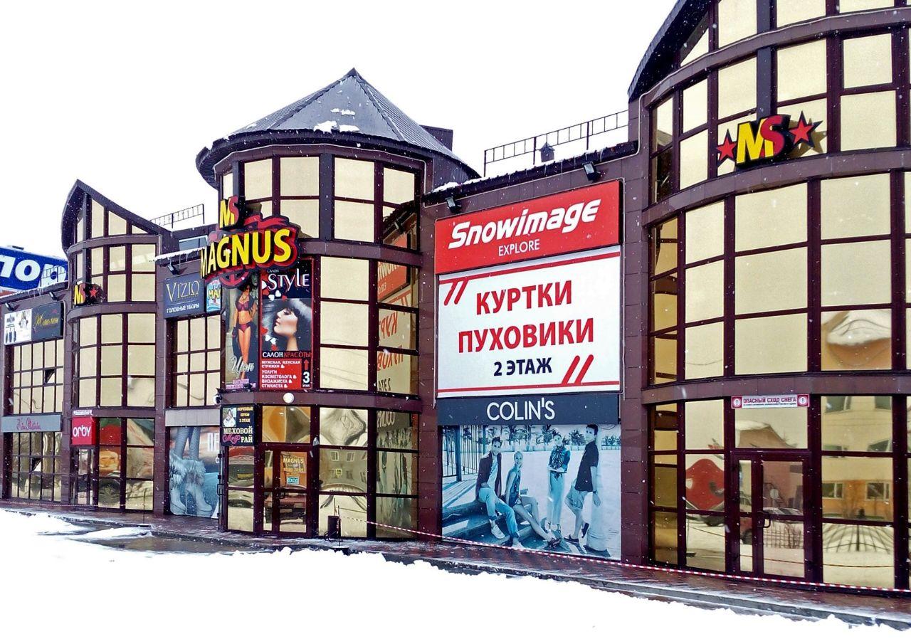 аренда помещений в ТЦ Magnus (Магнус)