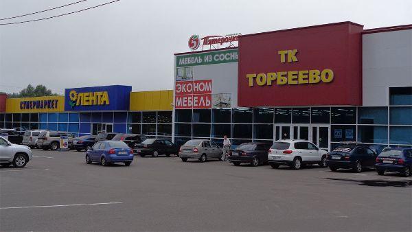 Торговый комплекс Торбеево