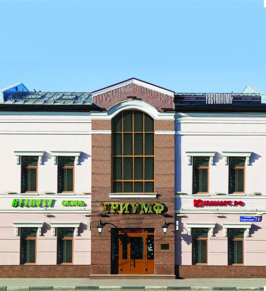 234e611c14e3 ТЦ Триумф – аренда и продажа торговых помещений в Торговом центре ...