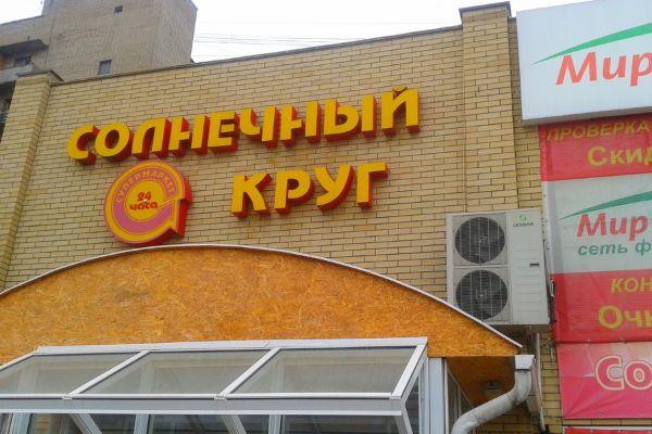 Торговый центр на ул. Лелюшенко, 7Б