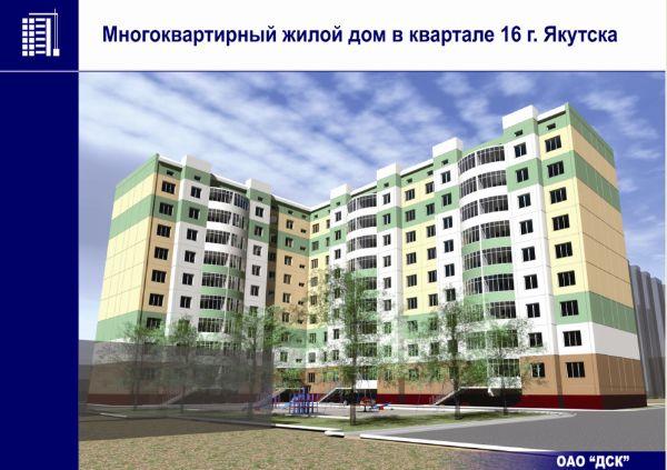 1-я Фотография ЖК «по ул. Петра Алексеева, 72 (16 квартал)»