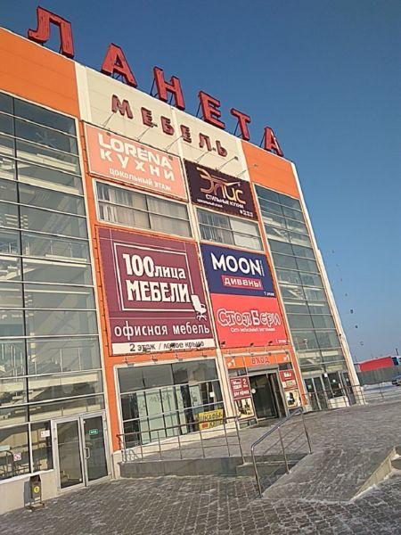 Специализированный торговый центр Планета-Мебель