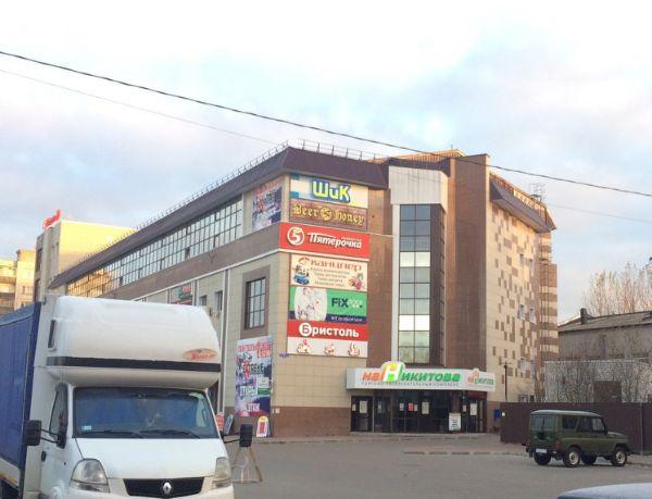 Торгово-развлекательный центр На Никитова
