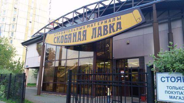 Специализированный торговый центр Скобяная лавка