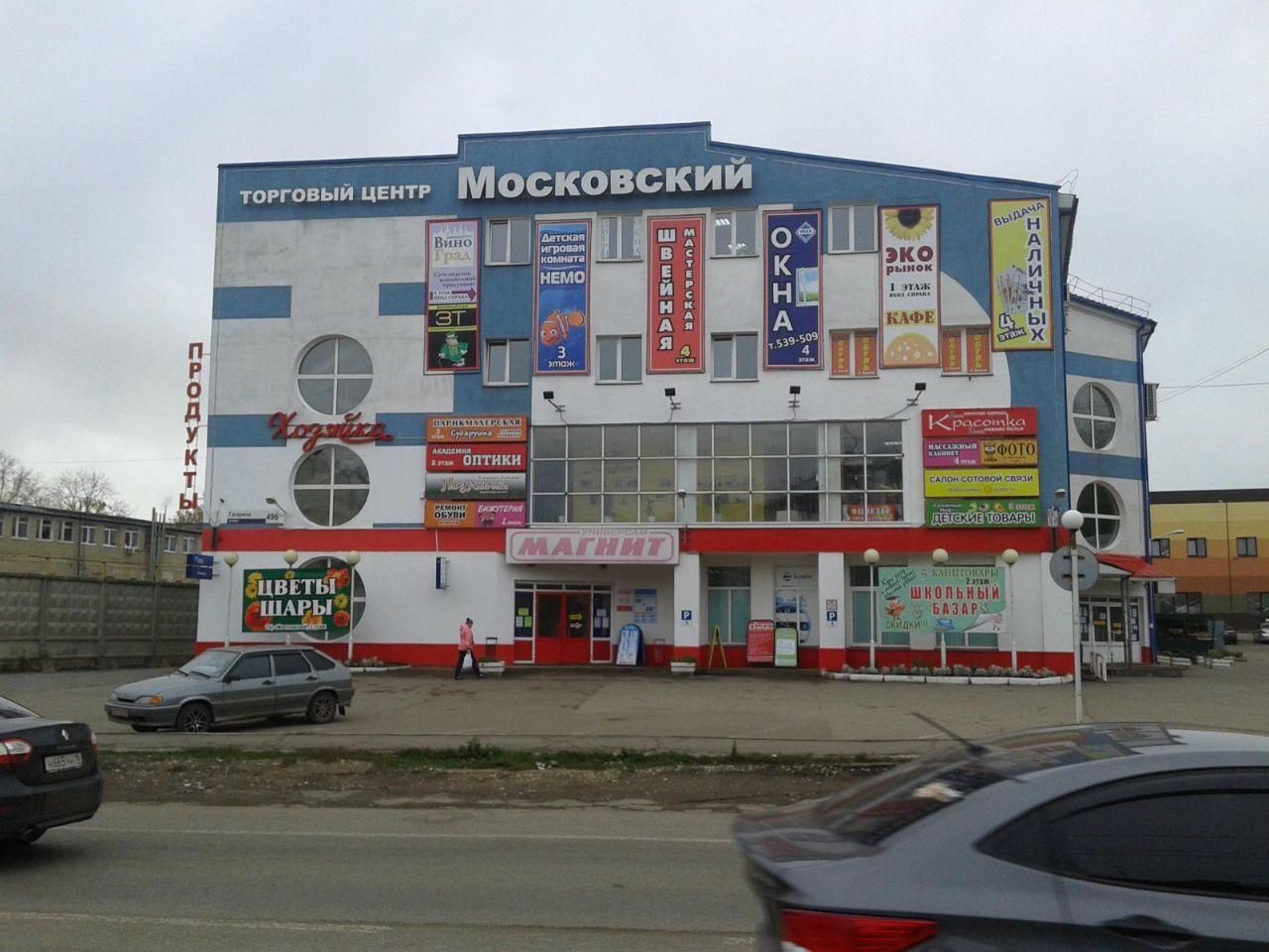 Аренда офисов в бц европа в ижевске снять помещение под офис Багратионовская