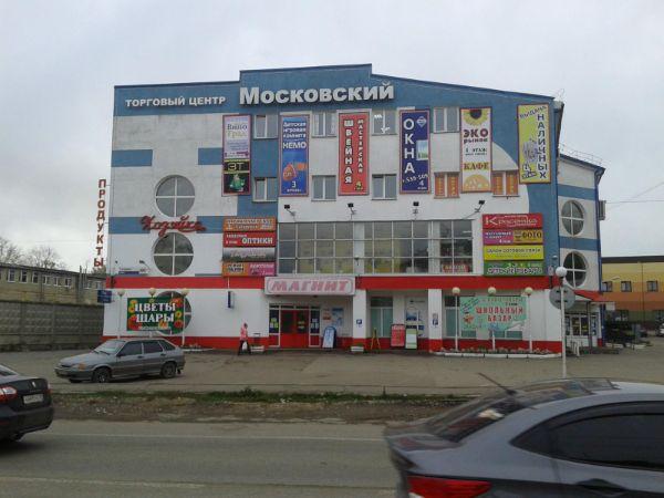 Торговый центр Московский