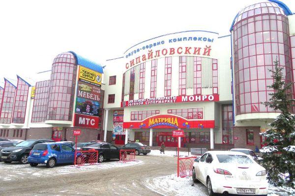 Торговый центр Сипайловский