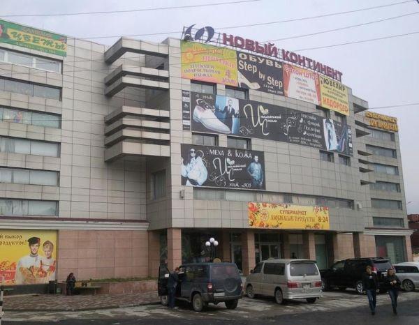 Торговый центр Новый Континент
