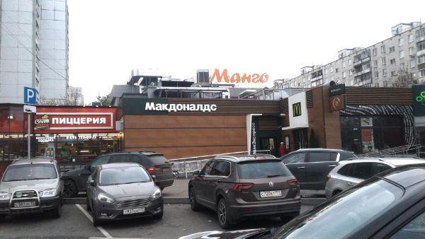 Торговый центр Манго