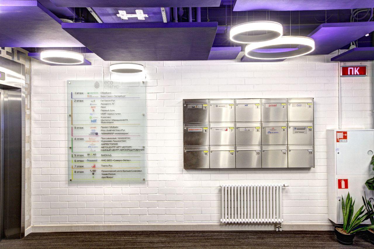 Бизнес Центр Eco Standart (Эко-Стандарт)
