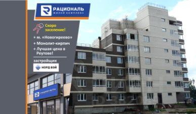 1be711fb23f8 200 объявлений - Ипотека - квартиры в новостройке в Реутове, ЖК в ...