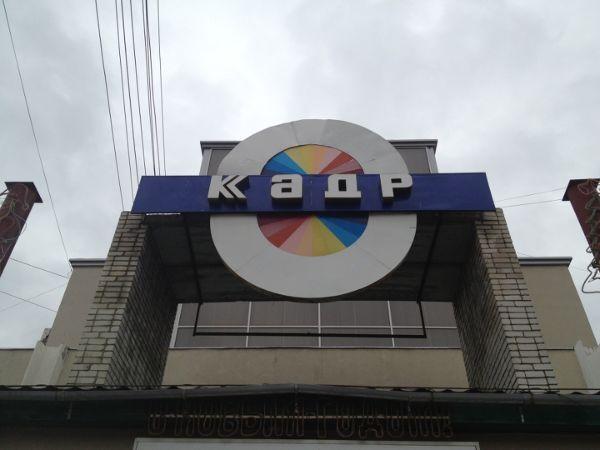Деловой центр Кадр