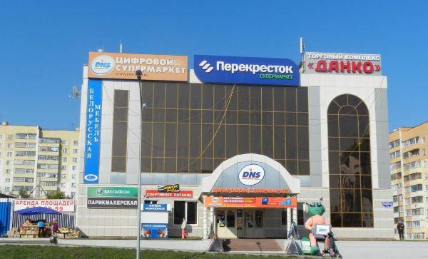 Торговый центр Данко