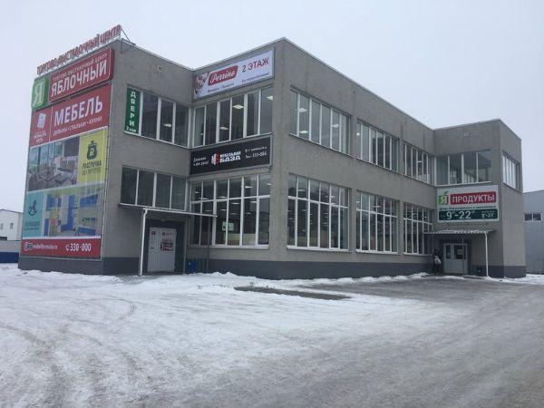 Торгово-выставочный комплекс Яблочный