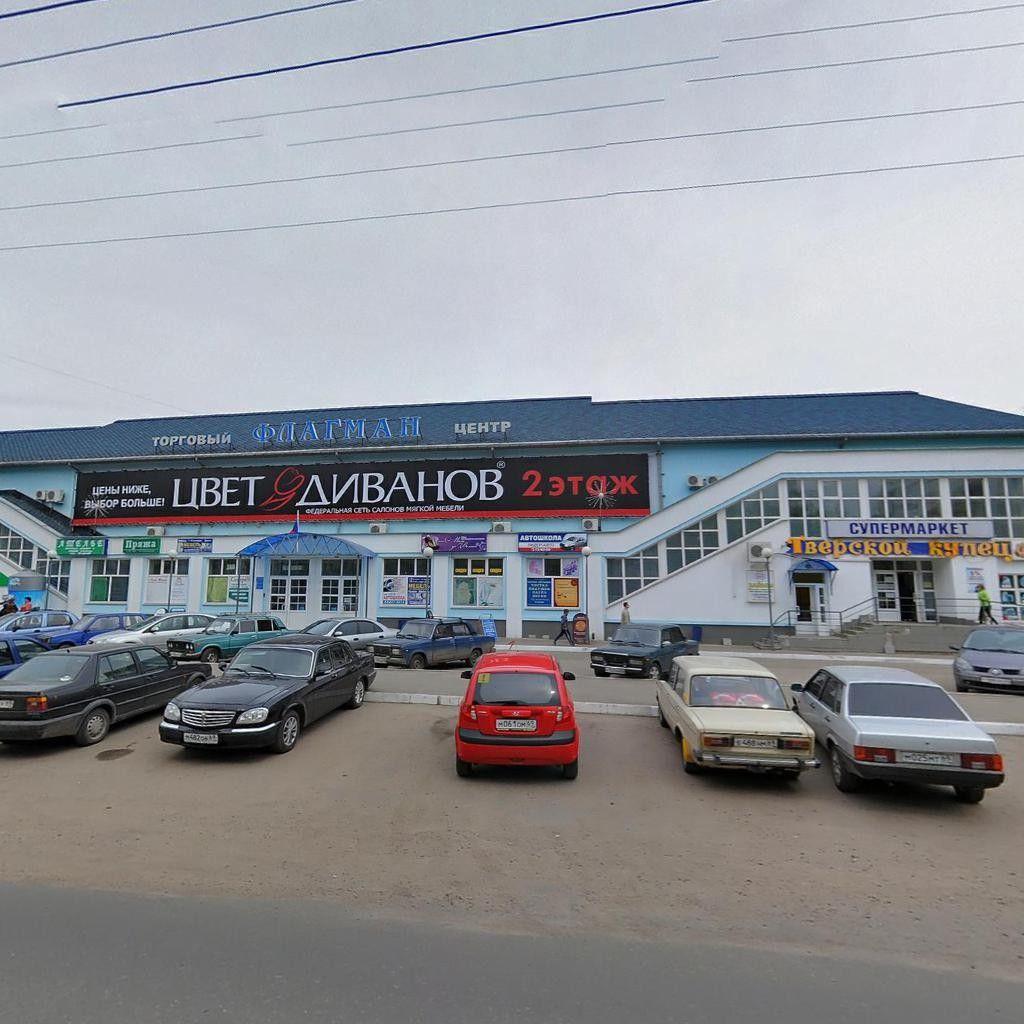 90 предложений в торговых центрах - Снять помещение в торговом центре в  Твери - ЦИАН 3e1263a3afb