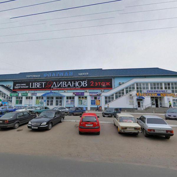 Торговый центр Флагман